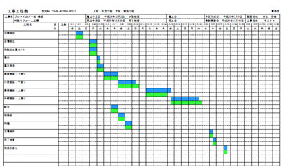 工事工程表