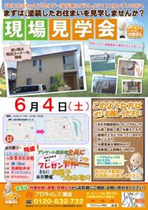 【6/4開催】現場見学会のお知らせ